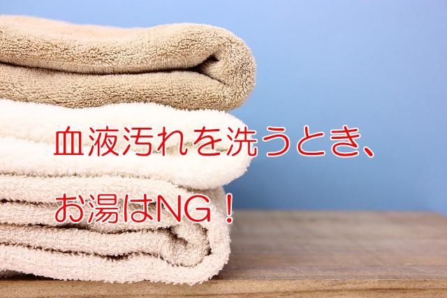 血液汚れ 洗濯